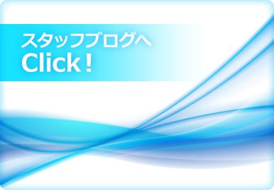 スタッフブログへClick!