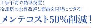 冷却塔のメンテコスト50%削減!